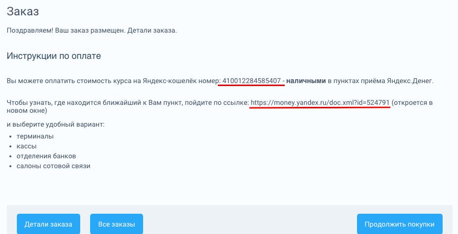 Снимок экрана 2015-09-29 в 21.33.52